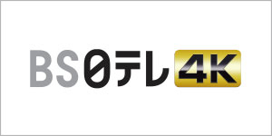BS-4K日テレ